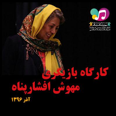 کارگاه-بازیگری-مهوش-افشارپناه-در-کرج-پوستر