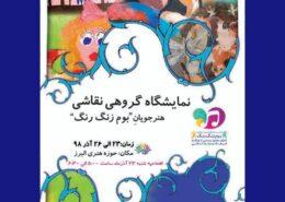 نمایشگاه-نقاشی-در-حوزه-هنری-کرج