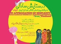 نمایشگاه بین المللی نقاشی کودکان ایران و تایلند