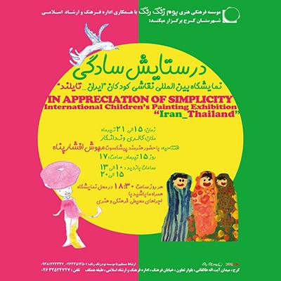نمایشگاه-بین-المللی-نقاشی-کودکان-ایران-تایلند