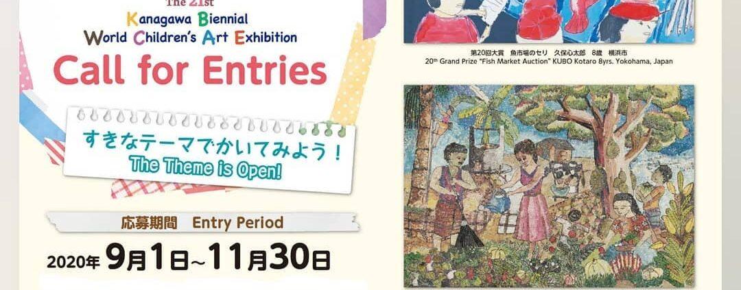 فراخوان دوسالانه نقاشی کاناگاوای ژاپن2020