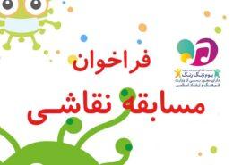 فراخوان-مسابقه-نقاشی-کودک